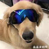 寵物眼鏡 超薄太陽眼鏡寵物眼鏡大狗墨鏡大型犬防風鏡防紫外線防沙塵增亮鏡 微微家飾