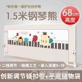嬰兒童床護欄寶寶床邊圍欄防摔2米1.8大床欄桿擋板通用床圍   草莓妞妞