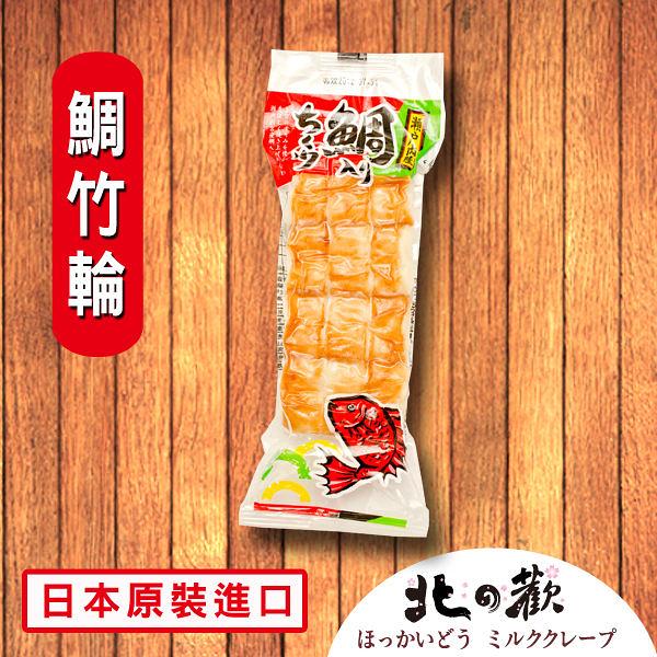 【北之歡】《鯛竹輪火鍋料》 ㊣日本原裝進口