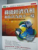 【書寶二手書T3/科學_XDD】綠能經濟真相和你以為的不一樣_克里斯.古德