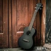 尤克里里23初學者21寸烏克麗麗26入門黑色學生男女小吉他 完美YXS