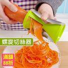 廚房切絲器 漏斗切絲器 螺旋切絲器 刨絲...