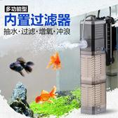 森森格池魚缸三合一內置過濾器水族箱循環過濾水泵增氧設備潛水泵   極有家