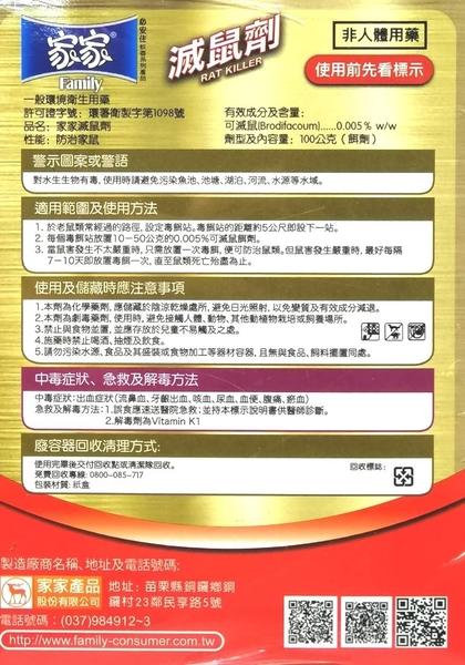 家家 滅鼠劑100g【01070026】防治老鼠 滅鼠 老鼠藥《八八八e網購