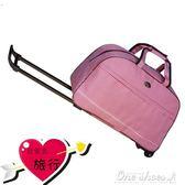 拉桿包短途旅行包女手提可裝衣服包男女登機箱大容量手拖包行李袋one shoes