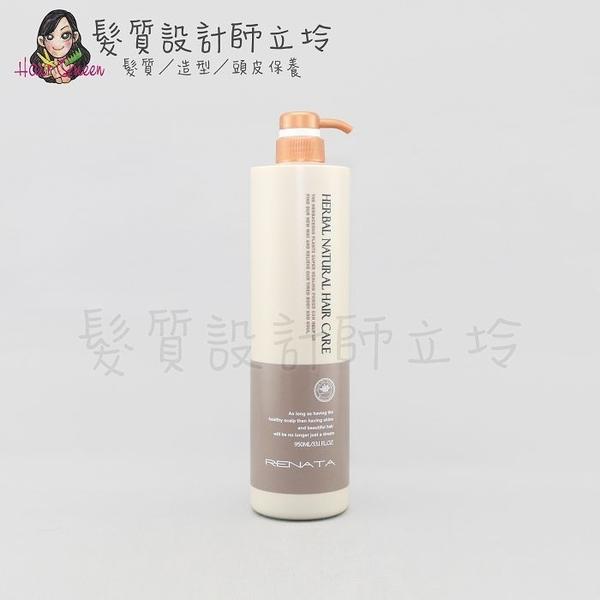 立坽『洗髮精』伊妮公司貨 RENATA蕾娜塔 草本活化洗髮精950ml IS03 IH03