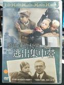 影音專賣店-P07-145-正版DVD-電影【剪貼簿的秘密 逃出集中營】-繼辛德勒的名單,又一秘密救援計畫
