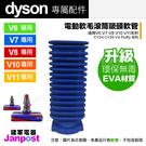 Dyson 戴森 V6 V7 V8 V10 V11 DC74 fluffy EVA材質 軟管 零件 電動軟質滾筒 碳纖維用