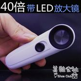 40倍高清放大鏡 21mm手持式 手機維修看線路板帶LED燈配電池 BS18837 『美鞋公社』