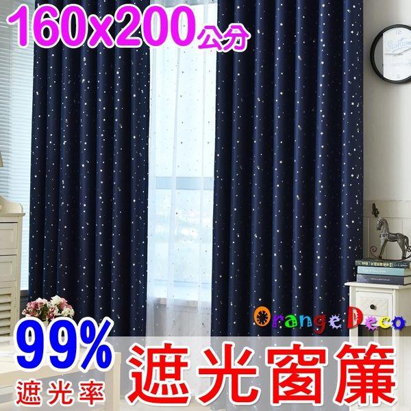 【橘果設計】成品遮光窗簾 寬160x高200公分 蔚藍星空款 捲簾百葉窗隔間簾羅馬桿三明治布料遮陽