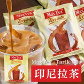 Maxtea Tarikk 印尼拉茶 25gx30入 (整袋裝)【BG Shop】上班族最夯團購!!