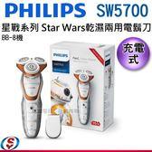 【信源】【PHILIPS飛利浦 星戰系列 Star Wars BB-8機 乾濕兩用電鬍刀】SW5700