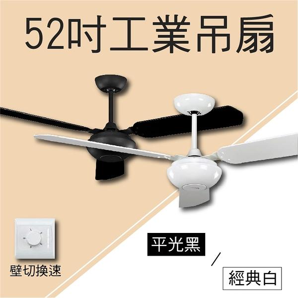 台灣製造 52吋 樂活扇【奇亮科技】吸頂吊扇 吸頂扇 壁切換速 平光黑 經典白
