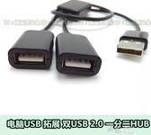 USB2.0高速一分二HUBUSB拓展器鼠標鍵盤硬盤筆記本電腦分線器 道禾生活館