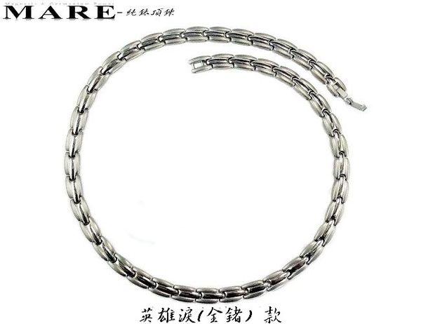 【MARE-純鈦項鍊】系列:英雄淚(全鍺) 款加贈同款316L白鋼手鍊&調整器