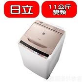 日立【BWV110BS】11公斤(與BWV110BS同款)洗衣機回函贈