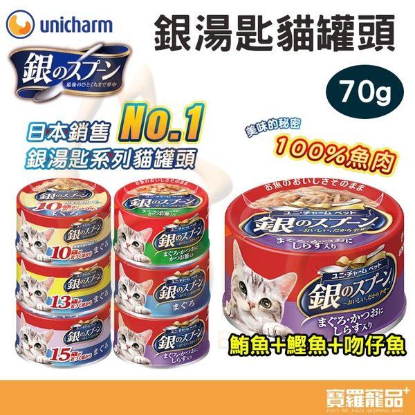日本unicharm 嬌聯 銀湯匙-貓罐頭-鮪魚+鰹魚+吻仔魚 70g【寶羅寵品】