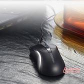 遊戲滑鼠 有線滑鼠電腦筆記本USB滑鼠辦公游戲家用