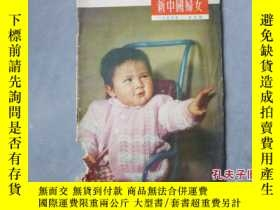 二手書博民逛書店罕見新中國婦女(1955年第5號)Y135958 出版1955