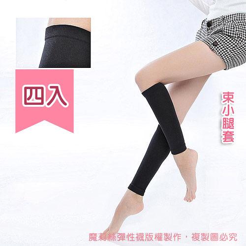 買二送二.魔莉絲西德棉420丹(束小腿套四雙)不透膚霧面.小腿襪壓力襪醫療襪彈性襪靜脈曲張襪