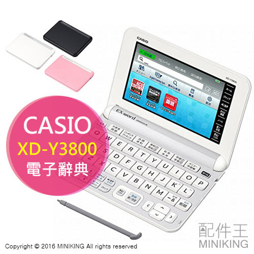 【配件王】日本代購 卡西歐 CASIO XD-Y3800 電子辭典 國中學生 漢字檢定 英文學習 托福 多益