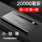 行動電源大容量20000毫安超薄便攜快充小巧行動電源  凱斯盾數位3C