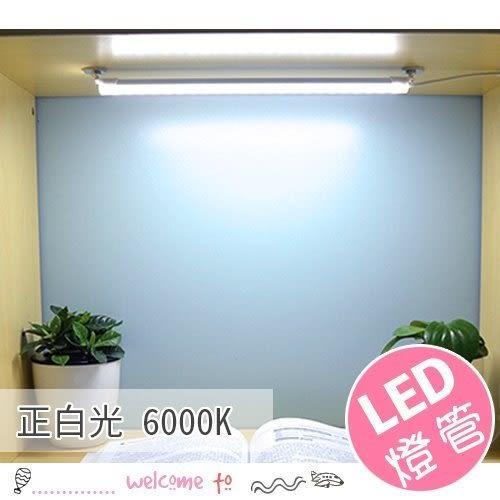 書桌磁吸固定LED護眼燈管 USB供電 6000K白光