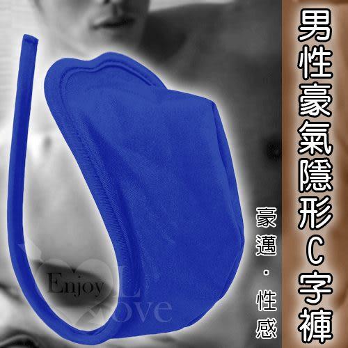 情趣用品 男性感內褲 男性隱形C字褲【533669】
