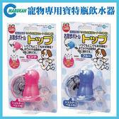 『寵喵樂旗艦店』 【日本Marukan】寵物專用寶特瓶飲水器/DC-112粉DC-113藍