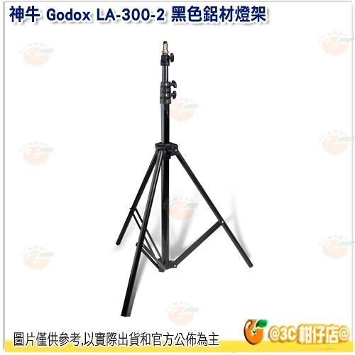 神牛 Godox LA-300-2 黑色鋁材燈架 LA-300 無氣壓式 最高3m 公司貨 適用外拍燈 棚燈 攝影燈支架