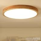 超薄木質LED圓形原木臥室燈北歐簡約書房...