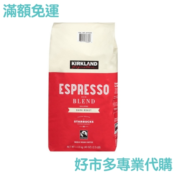 滿額免運 含稅【好市多專業代購】Kirkland Signature 科克蘭 義式深焙咖啡豆 1.13公斤X 2組