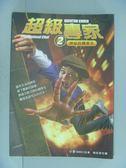 【書寶二手書T7/一般小說_LHE】超級專家 2 神祕的轉學生_小麥