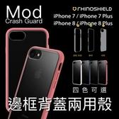 現貨 贈傳輸線 犀牛盾 iPhone 6 6s 4.7 Plus 5s SE Mod系列 透明 背蓋 防摔 邊框 手機殼 保護殼