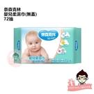 奈森克林 72抽嬰兒柔濕巾【醫妝世家】台灣製 純水