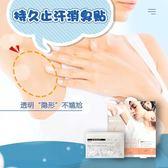 腋下貼紙吸汗透明超薄持久防臭女孕婦可用