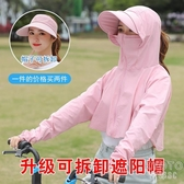 遮陽帽女防風吹騎車防曬面紗遮臉神器防紫外線冰絲脖子全面防護 京都3C