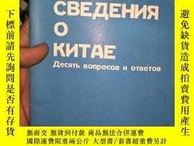 二手書博民逛書店OchoBh罕見俄語雜誌 111171923 出版1974