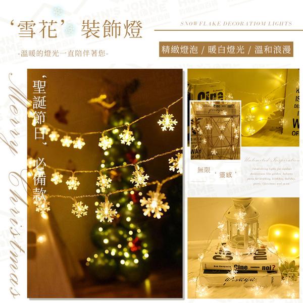 星星圓球雪花LED裝飾燈串 5米 氣氛燈 裝飾燈 LED燈 燈泡【BA0501】《約翰家庭百貨