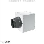 莊頭北【TR-5001】中繼增壓拍煙雞排風扇廚衛配件