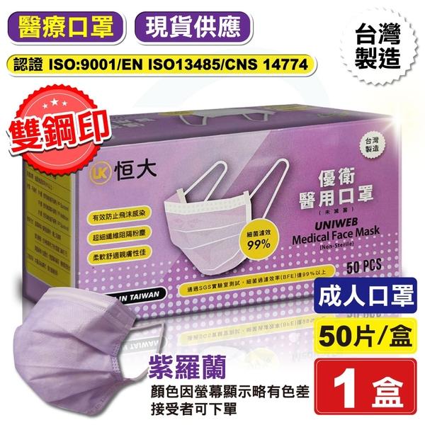 恒大 雙鋼印 優衛醫藥口罩 醫療口罩 (紫羅蘭) 50入/盒 (台灣製造 CNS14774) 專品藥局【2016729】