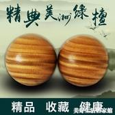 手球保健球實木黃花梨中老年人家用健身球把玩長壽球按摩手握轉球 美好生活
