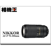 ★相機王★Nikon AF-P 70-300mm F4.5-5.6 E ED VR 國祥公司貨