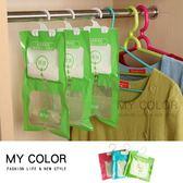 除濕袋 除濕劑 大容量 防潮袋 吸濕袋 乾燥劑 掛式集水袋 防潮 可掛式除濕包【L58】MY COLOR