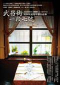 (二手書)武昌街一段七號:他和明星咖啡廳的故事