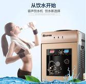 飲水機 容聲飲水機冰熱臺式制冷熱家用宿舍迷你小型節能玻璃冰溫熱開水機220V 傾城小鋪