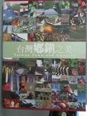 【書寶二手書T2/地理_YFG】台灣鄉鎮之美_原價1200