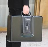手提密碼保險箱家用小型車載保險盒智慧純鋼便攜保險櫃車用保險箱【免運】