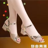 魚嘴涼鞋 2020年夏季新款時尚中跟魚嘴一字扣帶涼鞋女仙女風粗跟媽媽鞋 自由角落