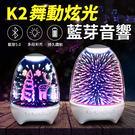 《聖誕氣氛!送禮首選》K2舞動炫光藍芽音響 氣氛燈音響 藍芽喇叭 藍牙音響 藍芽音箱 FM